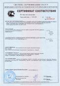 Сертификат соответствия 2021 okna-fresh.ru